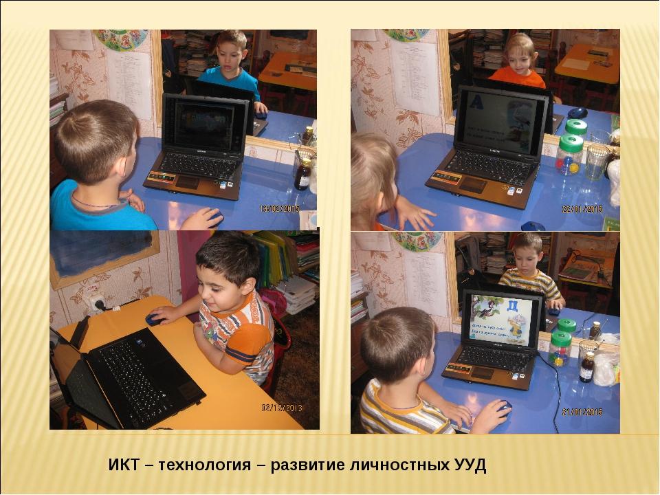 """ИКТ – технология – развитие личностных УУД http:\\www.o-detstve.ru\ Портал """"О..."""