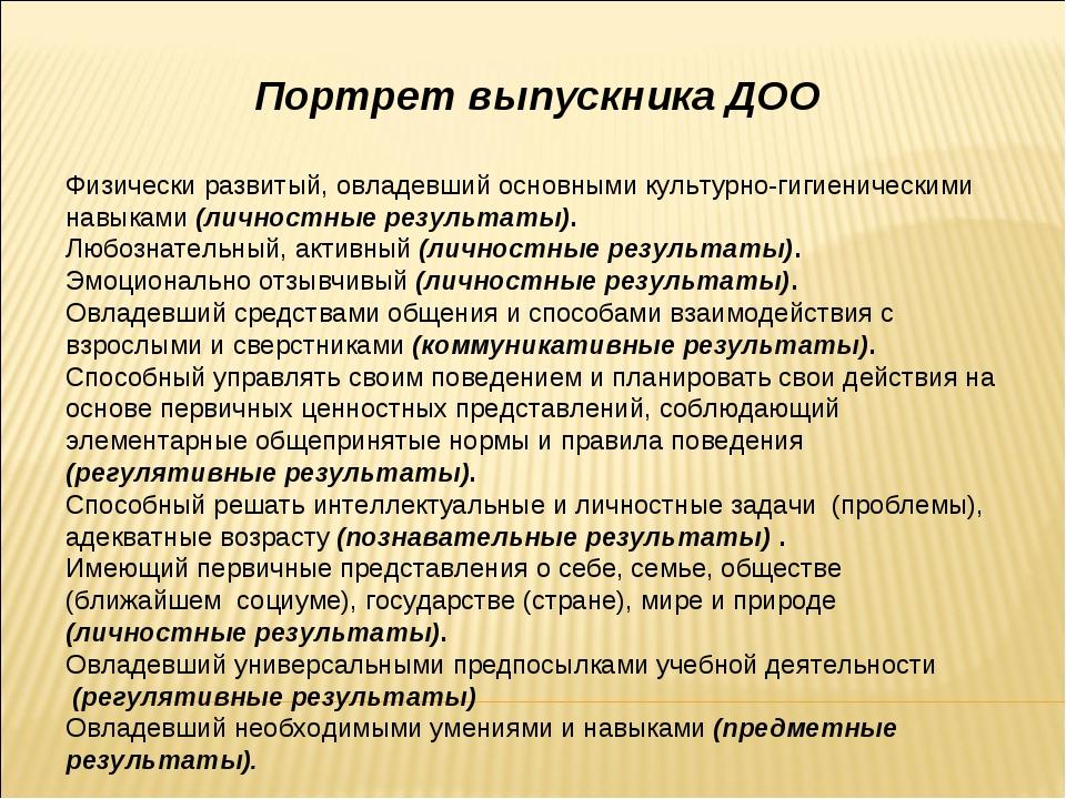 Портрет выпускника ДОО Физически развитый, овладевший основными культурно-гиг...
