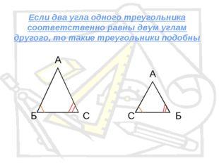 Если два угла одного треугольника соответственно равны двум углам другого, то