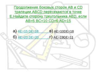 Продолжение боковых сторон AB и CD трапеции ABCD пересекаются в точке Е.Найди