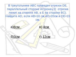 В треугольнике ABC проведен отрезок DE, параллельный стороне AC(конец D отрез