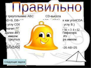 В треугольнике ABC CD-высота AD=9, DB=16 треугольник ACD ~ CBD(так как уголC