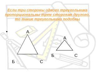 Если три стороны одного треугольника пропорциональны трем сторонам другого, т