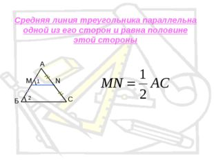 Средняя линия треугольника параллельна одной из его сторон и равна половине э