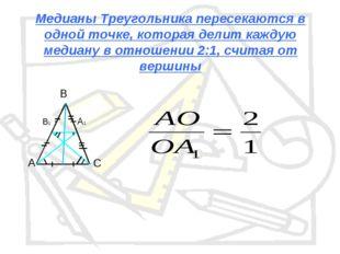 Медианы Треугольника пересекаются в одной точке, которая делит каждую медиану