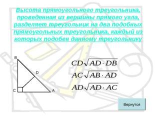Высота прямоугольного треугольника, проведенная из вершины прямого угла, разд