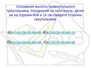 Основание высоты прямоугольного треугольника, опущенной на гипотенузу, делит