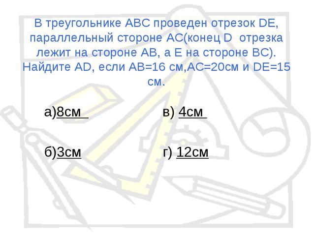 В треугольнике ABC проведен отрезок DE, параллельный стороне AC(конец D отрез...