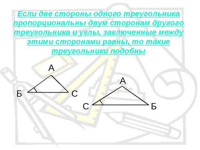 Если две стороны одного треугольника пропорциональны двум сторонам другого тр...