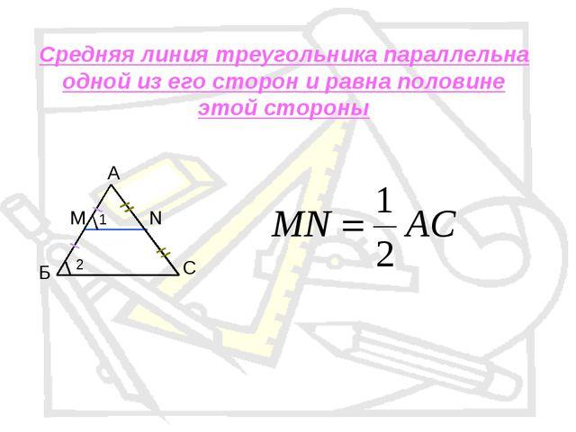 Средняя линия треугольника параллельна одной из его сторон и равна половине э...