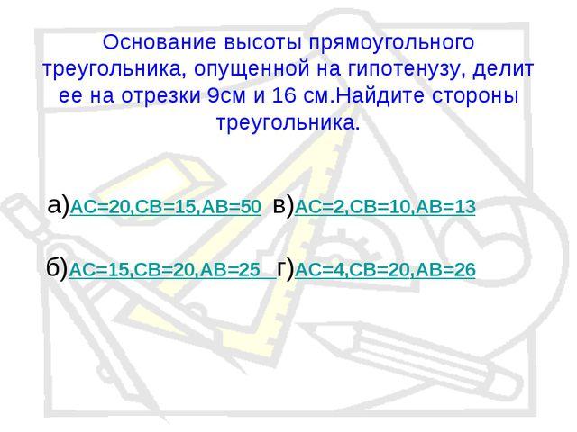 Основание высоты прямоугольного треугольника, опущенной на гипотенузу, делит...