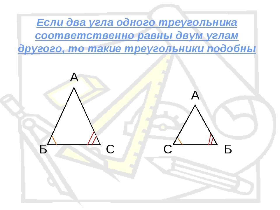 Если два угла одного треугольника соответственно равны двум углам другого, то...