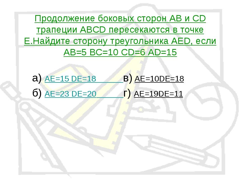 Продолжение боковых сторон AB и CD трапеции ABCD пересекаются в точке Е.Найди...