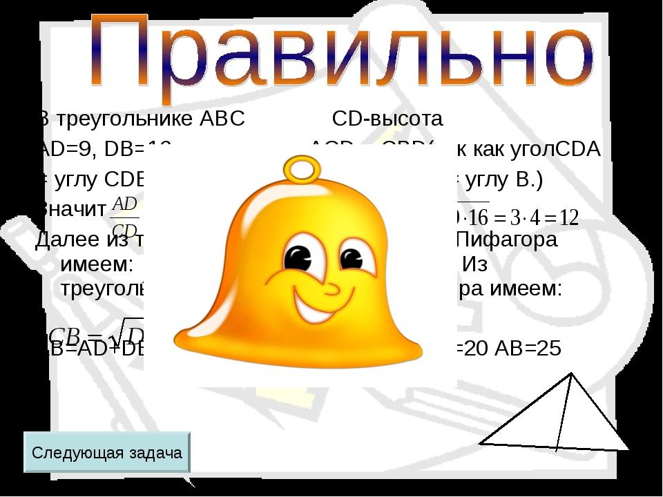 В треугольнике ABC CD-высота AD=9, DB=16 треугольник ACD ~ CBD(так как уголC...
