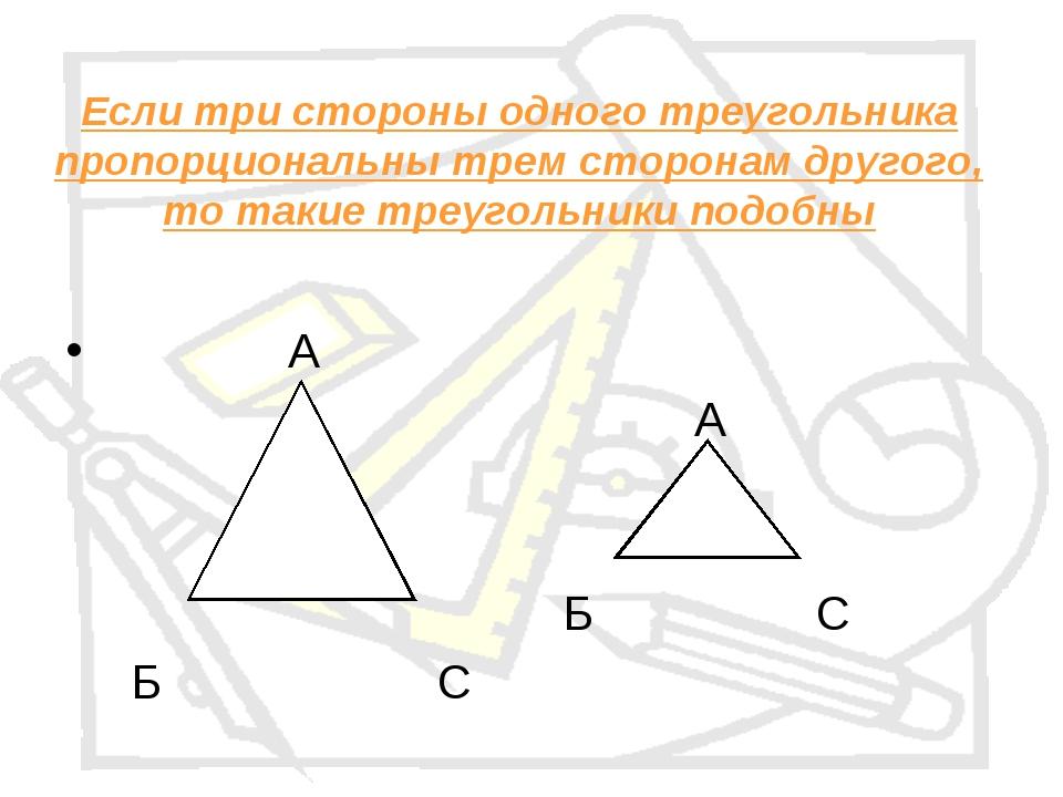 Если три стороны одного треугольника пропорциональны трем сторонам другого, т...