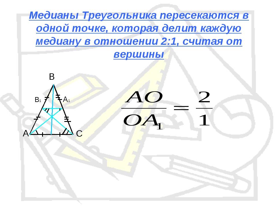 Медианы Треугольника пересекаются в одной точке, которая делит каждую медиану...