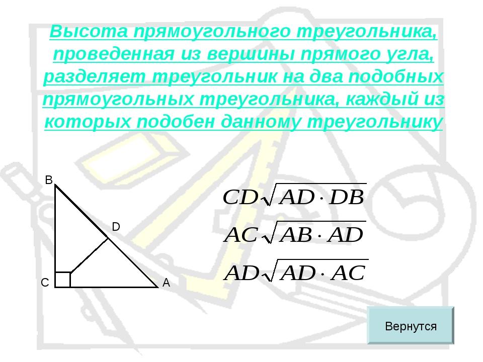 Высота прямоугольного треугольника, проведенная из вершины прямого угла, разд...