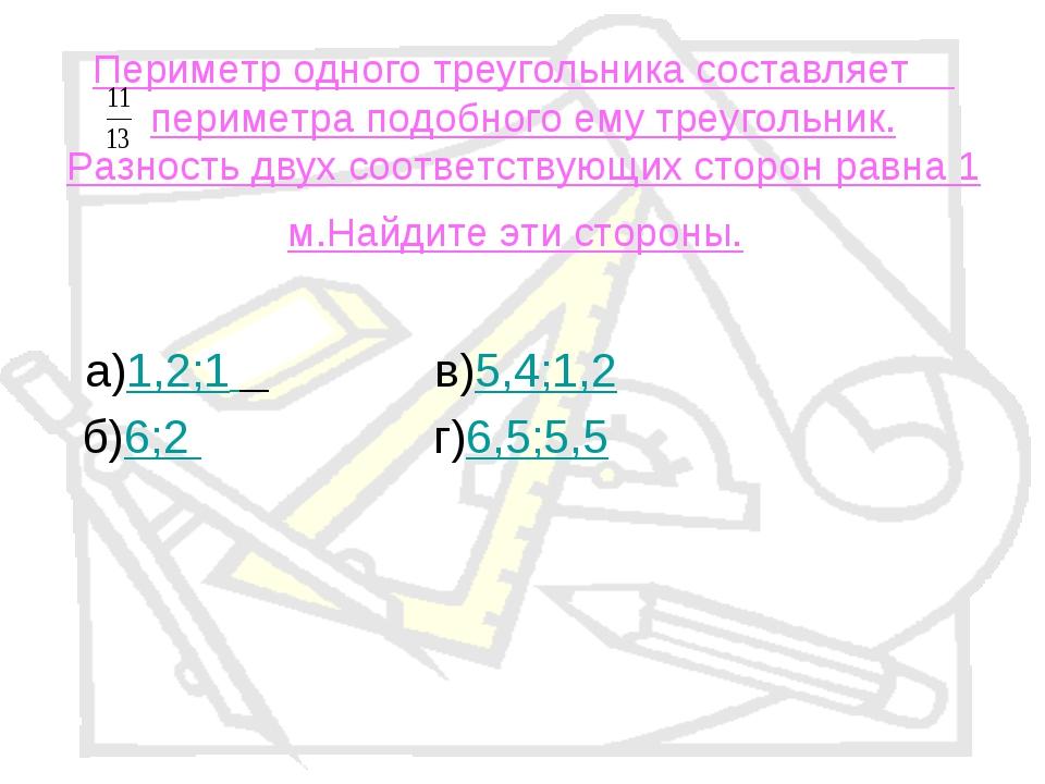 Периметр одного треугольника составляет периметра подобного ему треугольник....