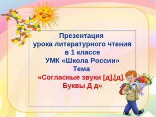 Презентация урока литературного чтения в 1 классе УМК «Школа России» Тема «Со