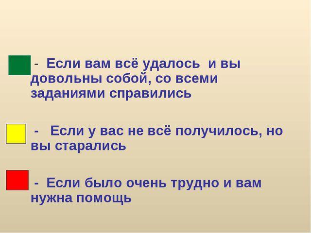 - Если вам всё удалось и вы довольны собой, со всеми заданиями справились -...