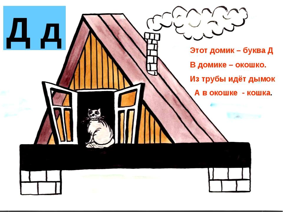 Этот домик – буква Д В домике – окошко. Из трубы идёт дымок А в окошке - кошк...