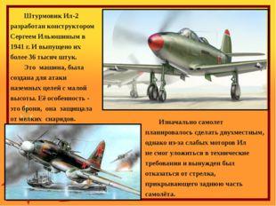 Штурмовик Ил-2 разработан конструктором Сергеем Ильюшиным в 1941 г. И выпущен