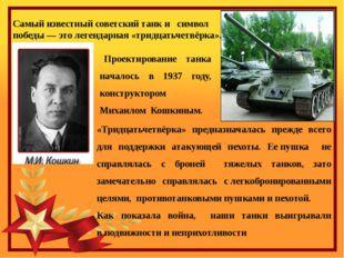 Самый известный советский танк и символ победы— это легендарная «тридцатьче