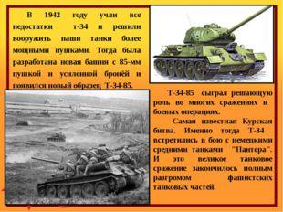 В 1942 году учли все недостатки т-34 и решили вооружить наши танки более мощн