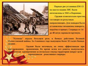 """""""Катюша"""" играла большую роль в боевых действиях Великой Отечественной войны."""