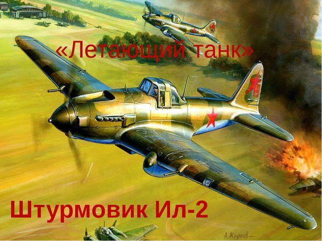«Летающий танк» Штурмовик Ил-2