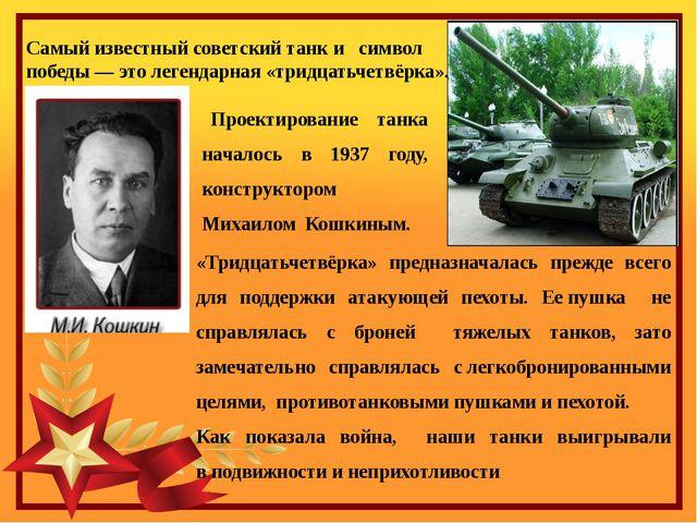 Самый известный советский танк и символ победы— это легендарная «тридцатьче...