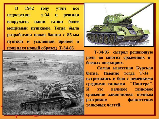 В 1942 году учли все недостатки т-34 и решили вооружить наши танки более мощн...