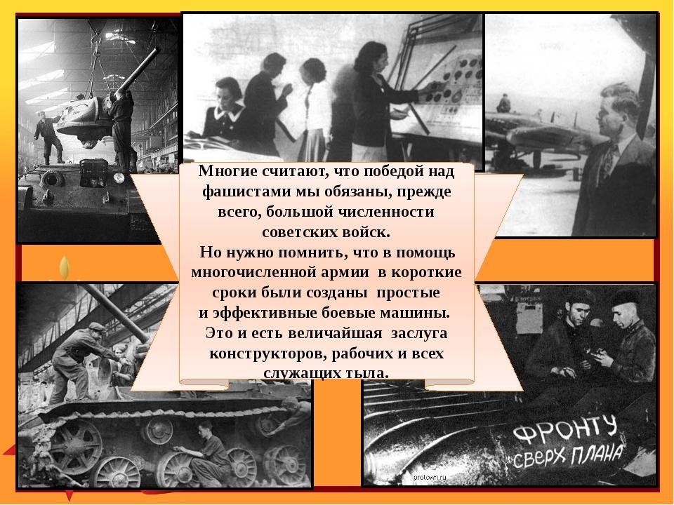 Многие считают, что победой над фашистами мыобязаны, прежде всего, большой ч...