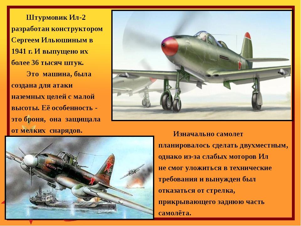 Штурмовик Ил-2 разработан конструктором Сергеем Ильюшиным в 1941 г. И выпущен...