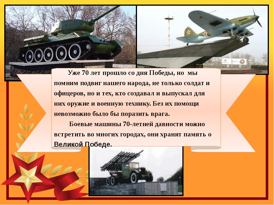 Уже 70 лет прошло со дня Победы, но мы помним подвиг нашего народа, не только...
