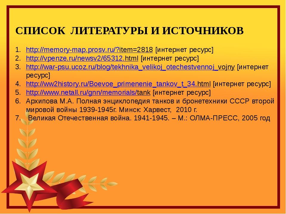 СПИСОК ЛИТЕРАТУРЫ И ИСТОЧНИКОВ http://memory-map.prosv.ru/?item=2818 [интерне...