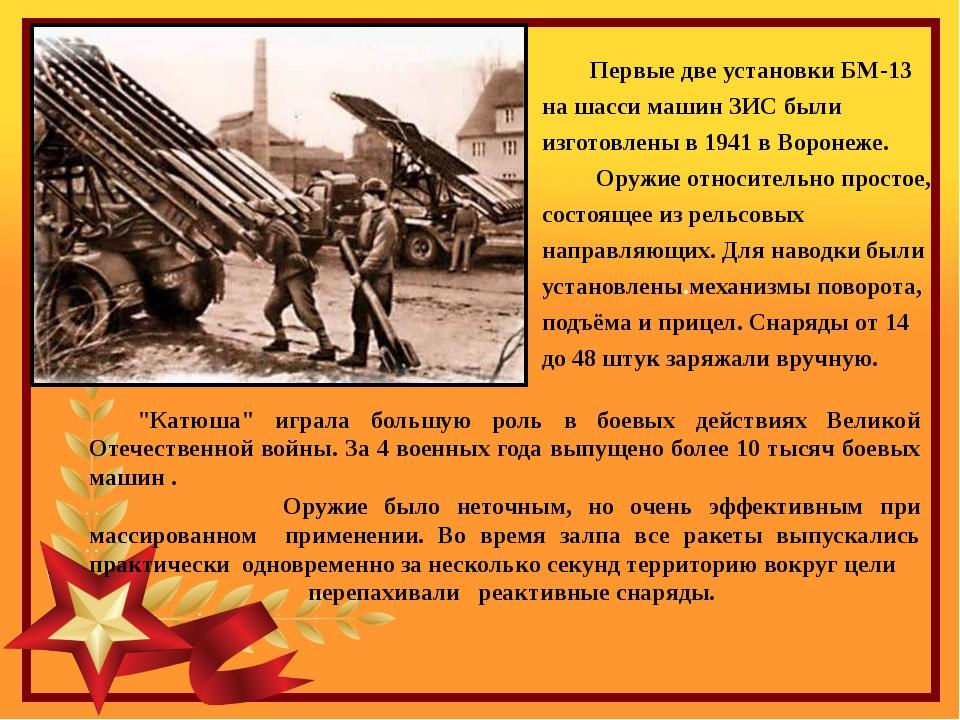 """""""Катюша"""" играла большую роль в боевых действиях Великой Отечественной войны...."""