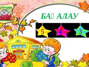 БАҒАЛАУ 5 4 3