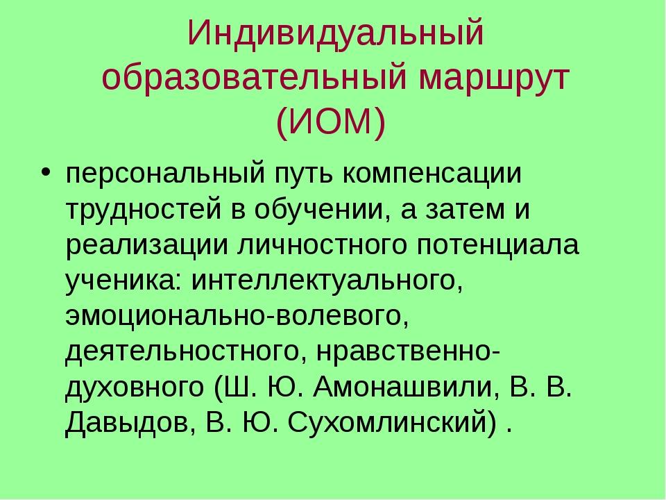 Индивидуальный образовательный маршрут (ИОМ) персональный путь компенсации тр...
