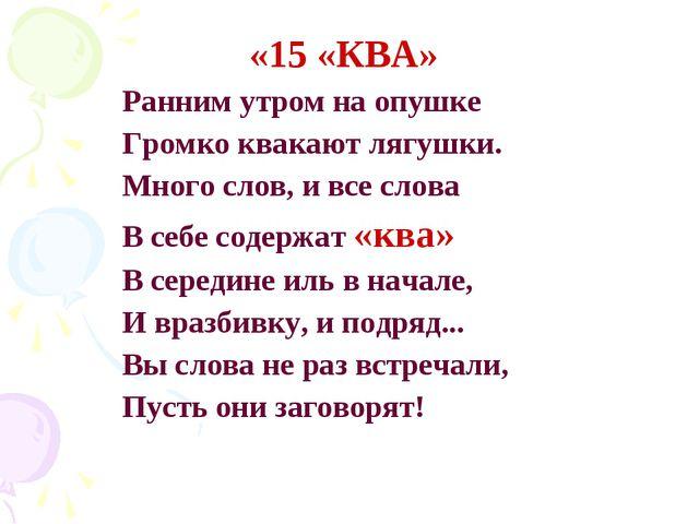«15 «КВА» Ранним утром на опушке Громко квакают лягушки. Много слов, и все сл...