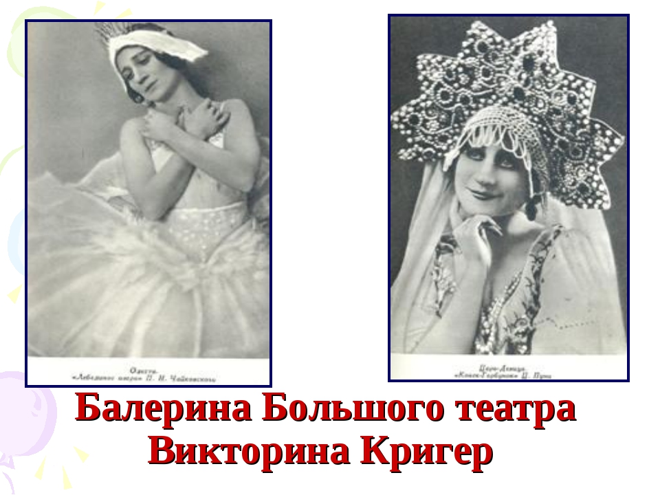 Балерина Большого театра Викторина Кригер