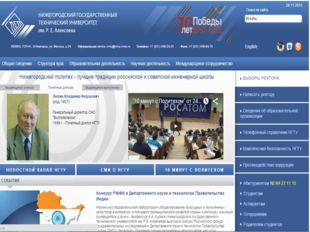 НГТУ Адрес: г. Нижний Новгород ул. Минина, д. 24 Учебный корпус № 2  ул.