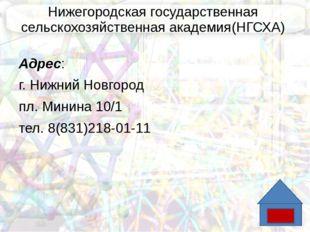 Нижегородская государственная сельскохозяйственная академия(НГСХА) Адрес: г.