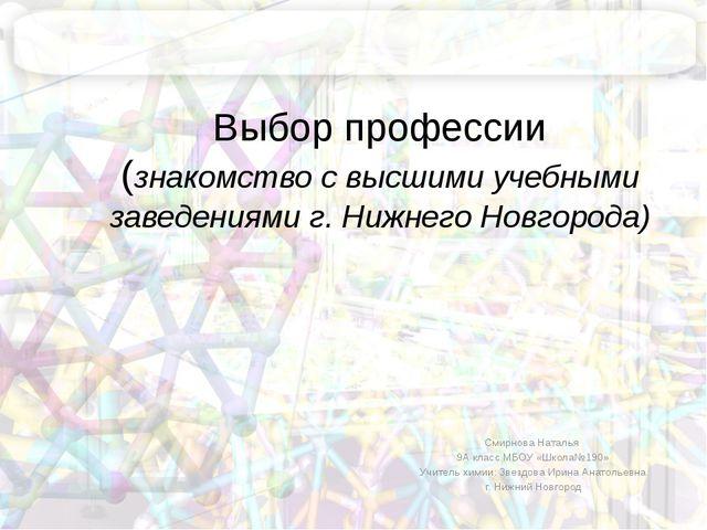 Куда поступать? ННГУ НГТУ Мининский Университет ННГАСУ НГСХА НГМД