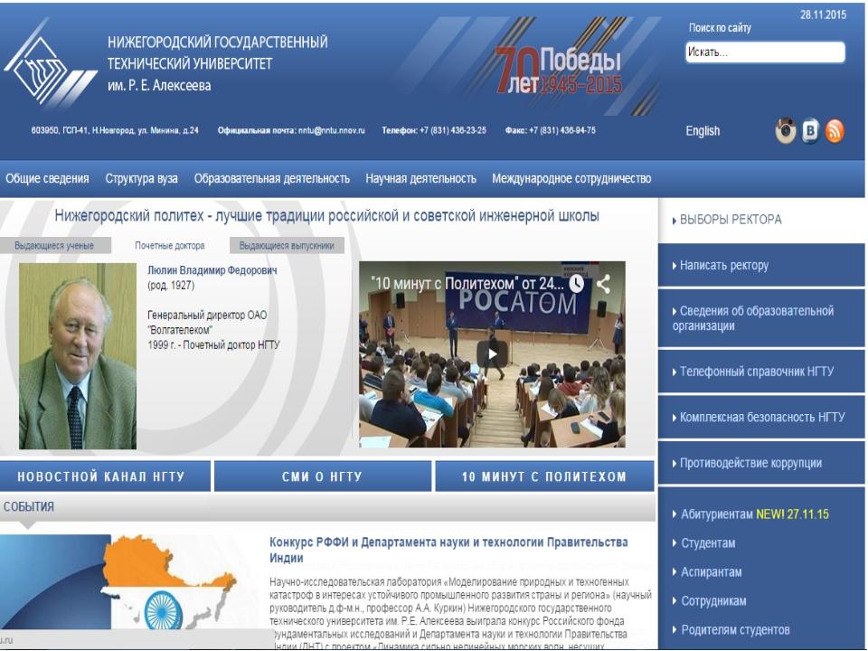 НГТУ Адрес: г. Нижний Новгород ул. Минина, д. 24 Учебный корпус № 2  ул....
