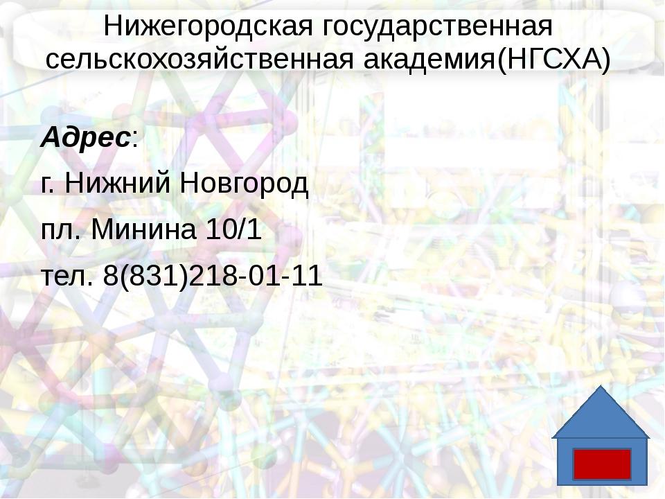 Нижегородская государственная сельскохозяйственная академия(НГСХА) Адрес: г....