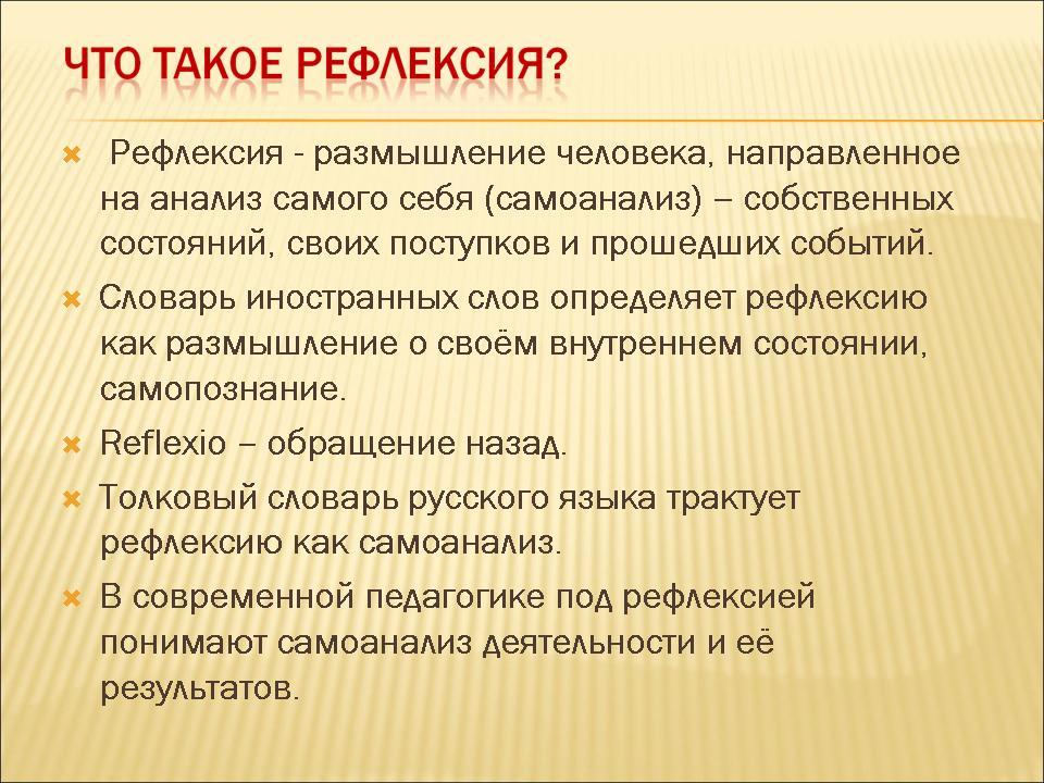 http://festival.1september.ru/articles/626313/presentation/7.JPG