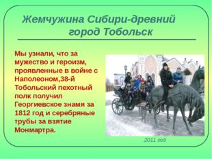 Жемчужина Сибири-древний город Тобольск 2011 год Мы узнали, что за мужество и
