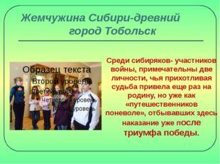 Жемчужина Сибири-древний город Тобольск Среди сибиряков- участников войны, п