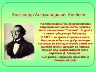 Александр Александрович Алябьев Русский композитор, основоположник национальн